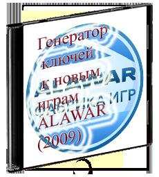 Alawar Генератор Ключей Онлайн
